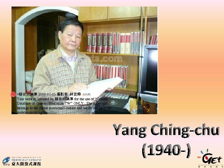 • 聯合知識庫 2008 -01 -05 攝影者: 林宜靜 This work is licensed by 聯合知識庫