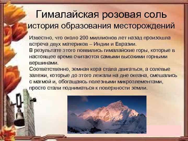 Гималайская розовая соль история образования месторождений Известно, что около 200 миллионов лет назад произошла