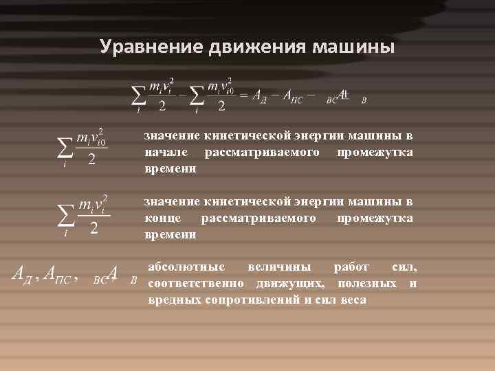 Уравнение движения машины значение кинетической энергии машины в начале рассматриваемого промежутка времени значение кинетической