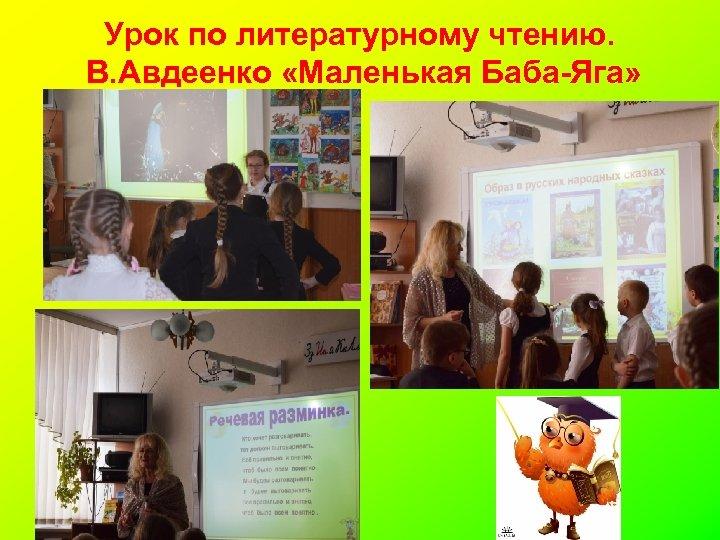 Урок по литературному чтению. В. Авдеенко «Маленькая Баба-Яга»