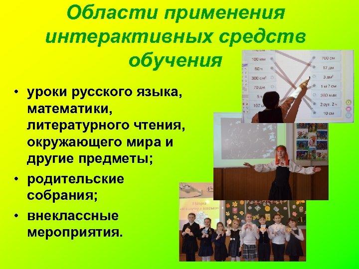 Области применения интерактивных средств обучения • уроки русского языка, математики, литературного чтения, окружающего мира