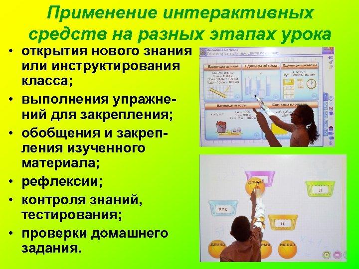 Применение интерактивных средств на разных этапах урока • открытия нового знания или инструктирования класса;