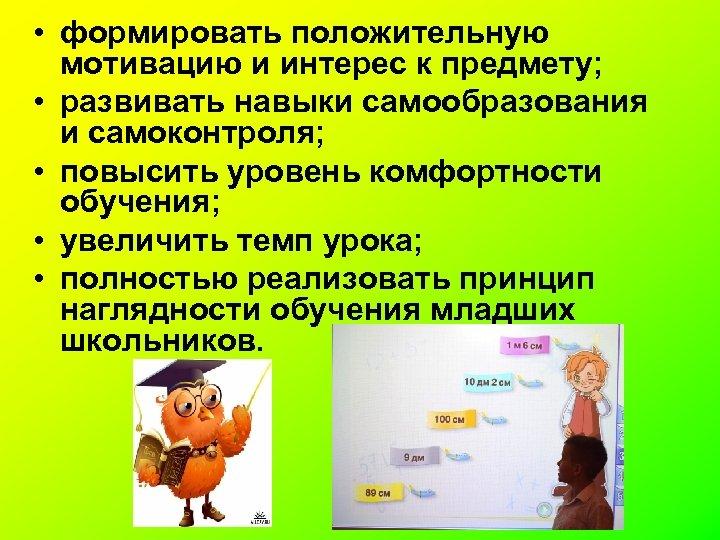 • формировать положительную мотивацию и интерес к предмету; • развивать навыки самообразования и