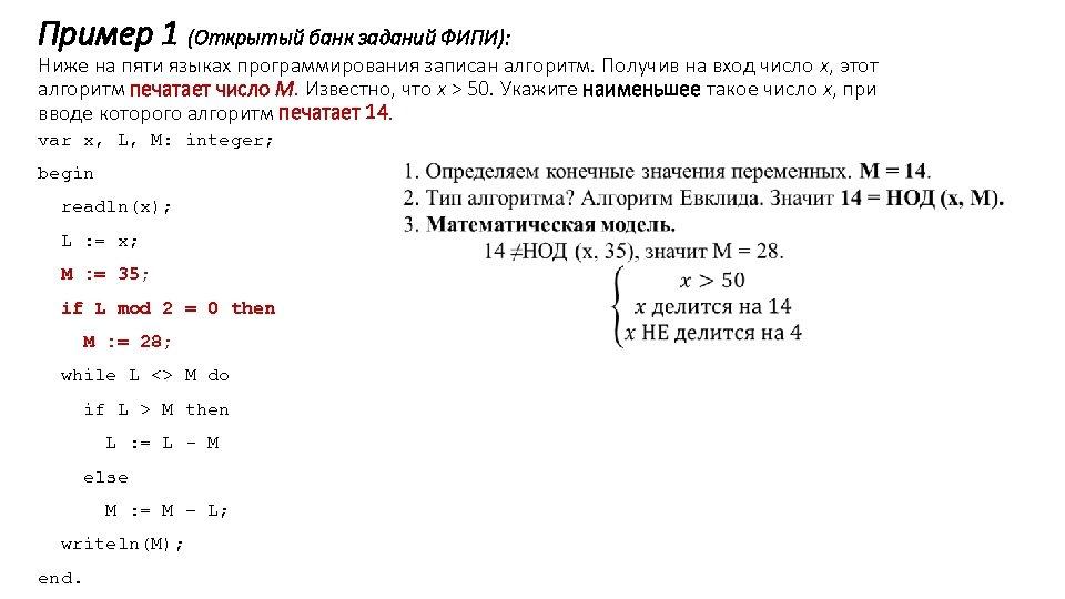 Пример 1 (Открытый банк заданий ФИПИ): Ниже на пяти языках программирования записан алгоритм. Получив