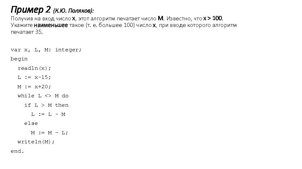 Пример 2 (К. Ю. Поляков): Получив на вход число x, этот алгоритм печатает число