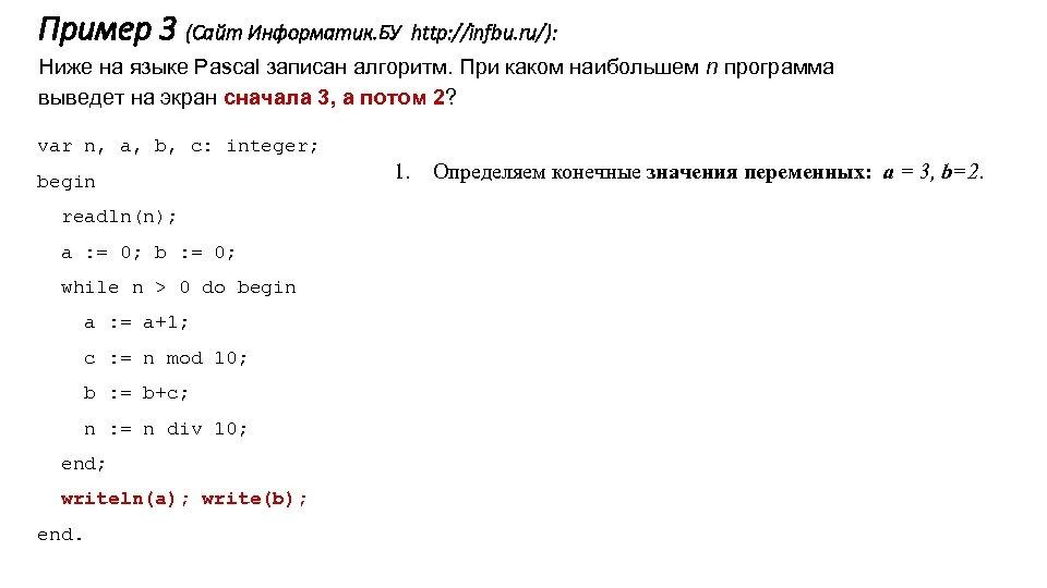 Пример 3 (Сайт Информатик. БУ http: //infbu. ru/): Ниже на языке Pascal записан алгоритм.