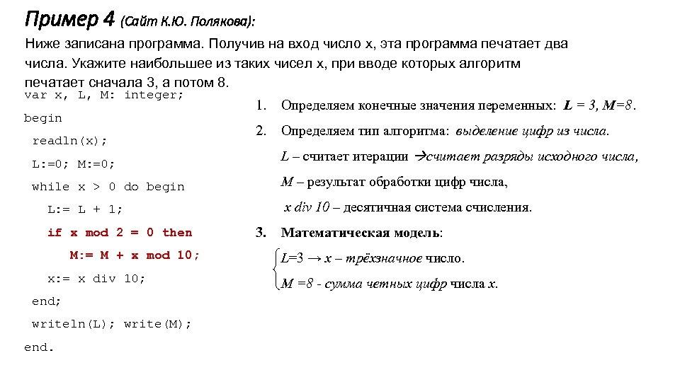 Пример 4 (Сайт К. Ю. Полякова): Ниже записана программа. Получив на вход число x,