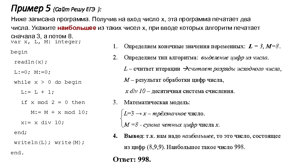 Пример 5 (Сайт Решу ЕГЭ ): Ниже записана программа. Получив на вход число x,