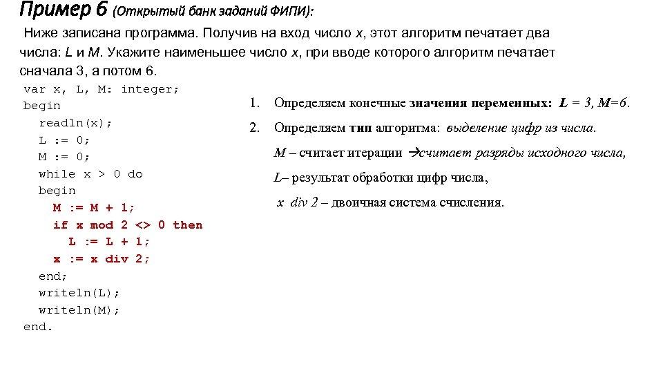 Пример 6 (Открытый банк заданий ФИПИ): Ниже записана программа. Получив на вход число x,