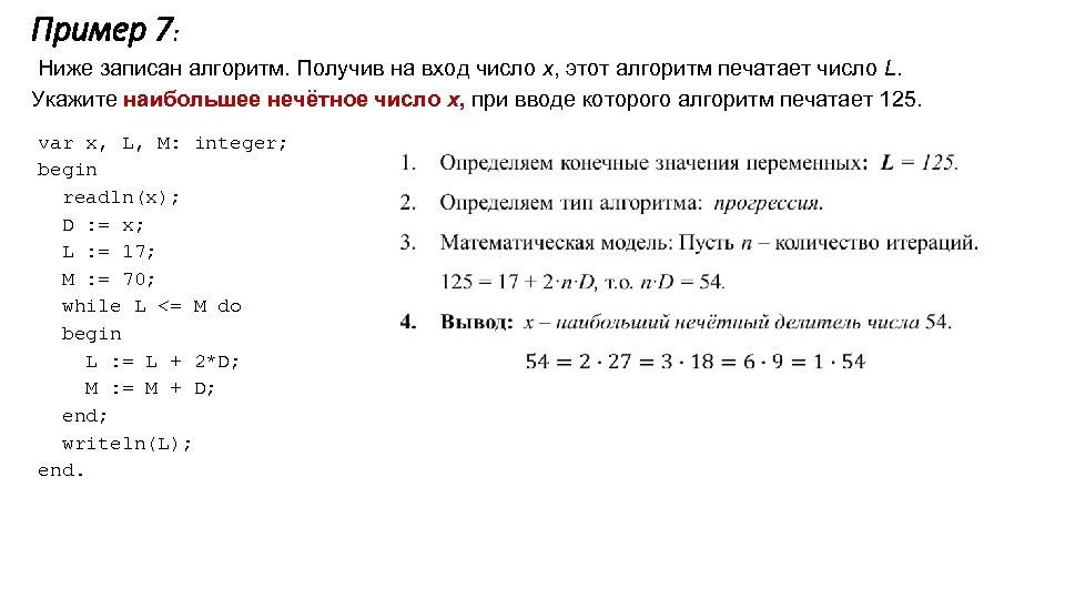 Пример 7: Ниже записан алгоритм. Получив на вход число x, этот алгоритм печатает число