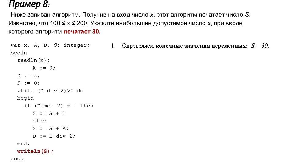Пример 8: Ниже записан алгоритм. Получив на вход число x, этот алгоритм печатает число
