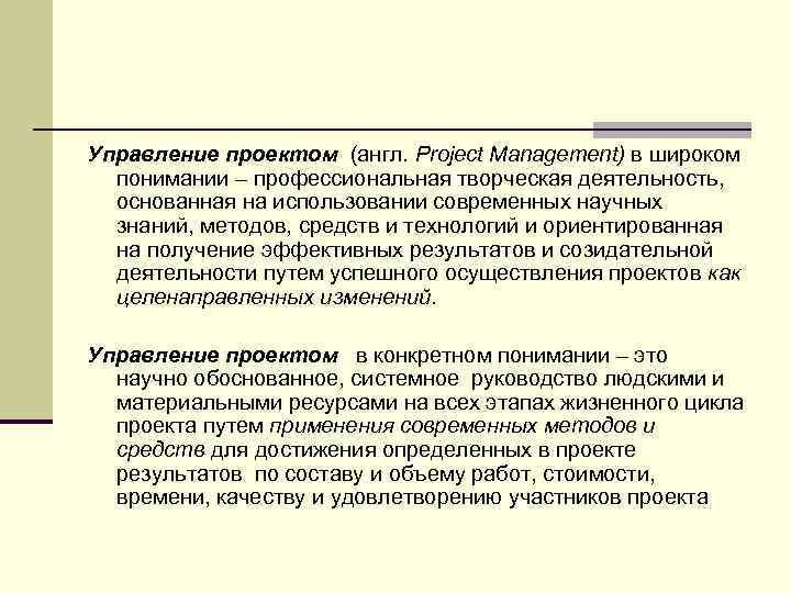 Управление проектом (англ. Project Management) в широком понимании – профессиональная творческая деятельность, основанная на