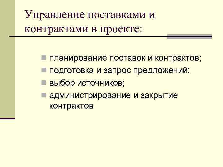 Управление поставками и контрактами в проекте: n планирование поставок и контрактов; n подготовка и
