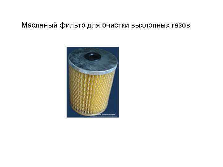 Масляный фильтр для очистки выхлопных газов