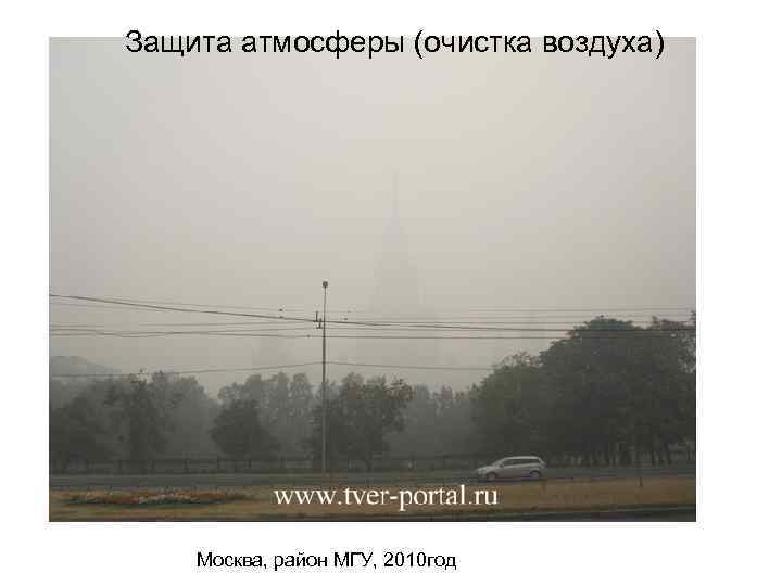 Защита атмосферы (очистка воздуха) Москва, район МГУ, 2010 год