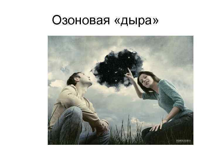 Озоновая «дыра»