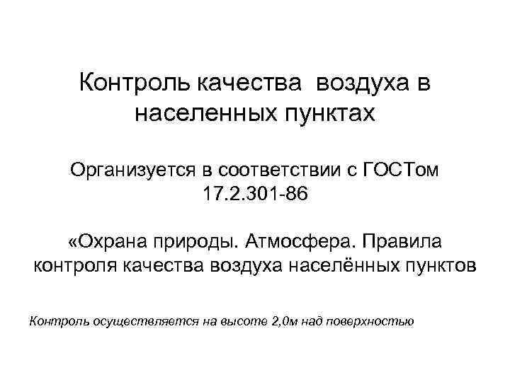 Контроль качества воздуха в населенных пунктах Организуется в соответствии с ГОСТом 17. 2. 301