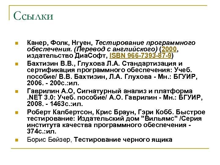 Cсылки n n n Канер, Фолк, Нгуен, Тестирование программного обеспечения. (Перевод с английского) (2000,