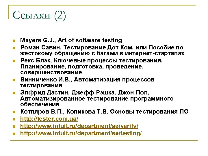 Cсылки (2) n n n n n Mayers G. J. , Art of software
