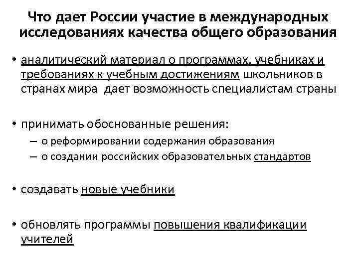 Что дает России участие в международных исследованиях качества общего образования • аналитический материал о