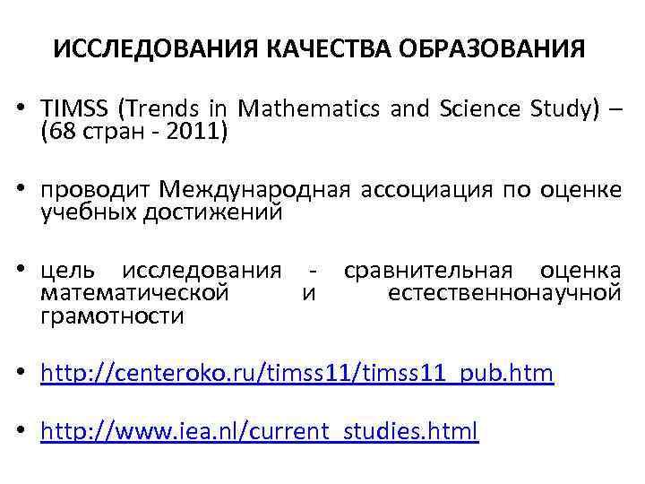 ИССЛЕДОВАНИЯ КАЧЕСТВА ОБРАЗОВАНИЯ • TIMSS (Trends in Mathematics and Science Study) – (68 стран
