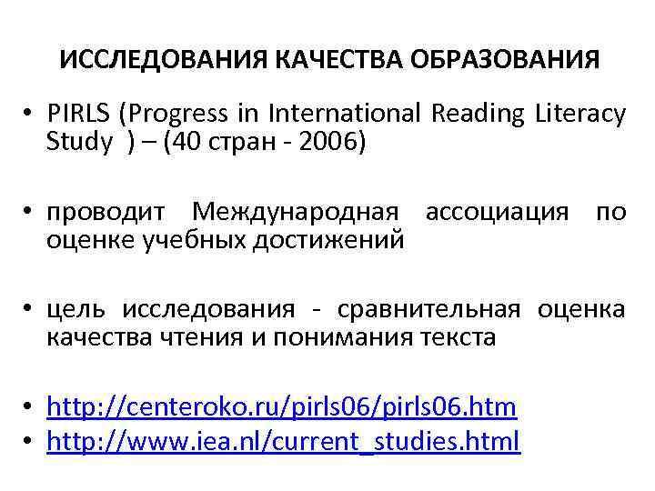 ИССЛЕДОВАНИЯ КАЧЕСТВА ОБРАЗОВАНИЯ • PIRLS (Progress in International Reading Literacy Study ) – (40