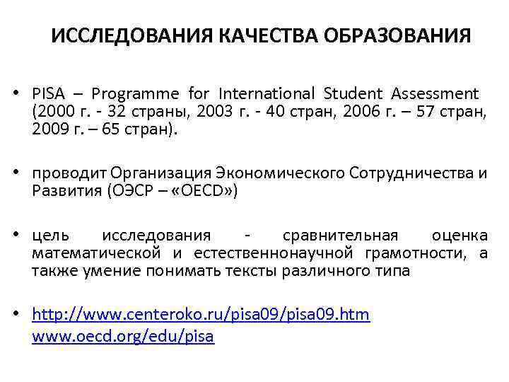 ИССЛЕДОВАНИЯ КАЧЕСТВА ОБРАЗОВАНИЯ • PISA – Programme for International Student Assessment (2000 г. -