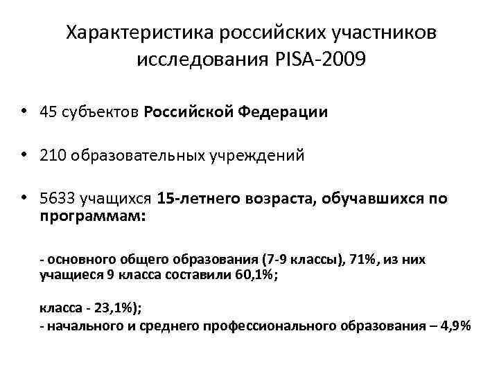 Характеристика российских участников исследования PISA-2009 • 45 субъектов Российской Федерации • 210 образовательных учреждений
