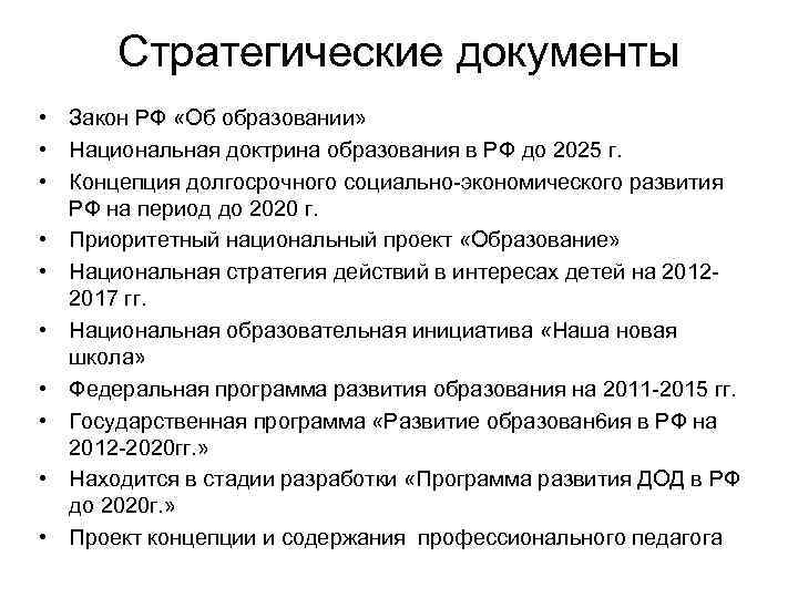 Стратегические документы • Закон РФ «Об образовании» • Национальная доктрина образования в РФ до