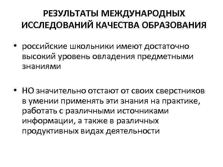 РЕЗУЛЬТАТЫ МЕЖДУНАРОДНЫХ ИССЛЕДОВАНИЙ КАЧЕСТВА ОБРАЗОВАНИЯ • российские школьники имеют достаточно высокий уровень овладения предметными