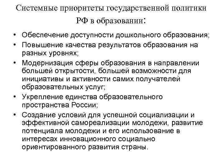 Системные приоритеты государственной политики РФ в образовании: • Обеспечение доступности дошкольного образования; • Повышение