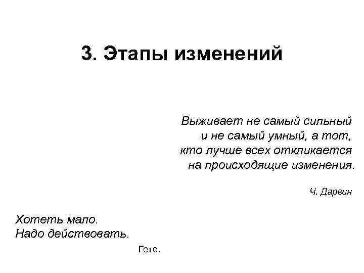 3. Этапы изменений Выживает не самый сильный и не самый умный, а тот, кто