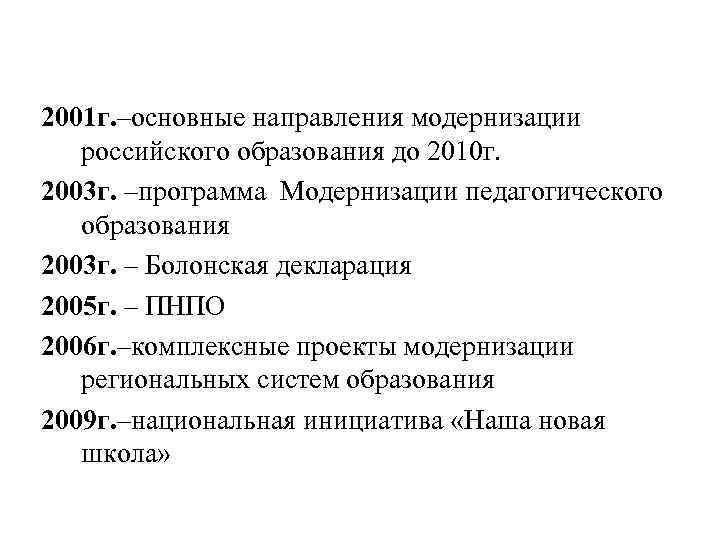 2001 г. –основные направления модернизации российского образования до 2010 г. 2003 г. –программа Модернизации