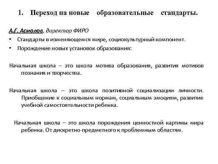 1. Переход на новые образовательные стандарты. А. Г. Асмолов, директор ФИРО • Стандарты в