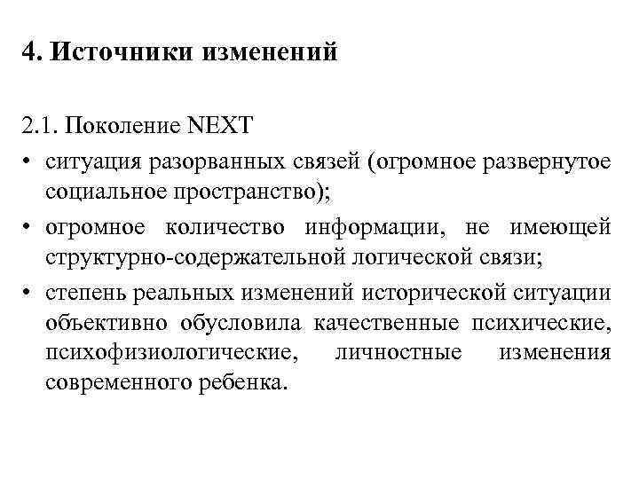 4. Источники изменений 2. 1. Поколение NEXT • ситуация разорванных связей (огромное развернутое социальное