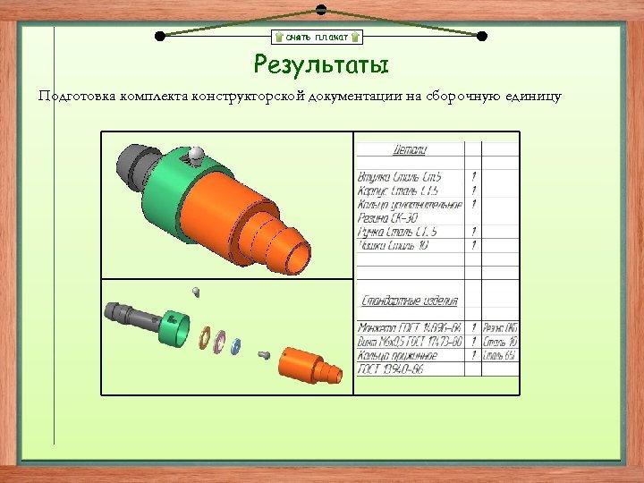 снять плакат Результаты Подготовка комплекта конструкторской документации на сборочную единицу