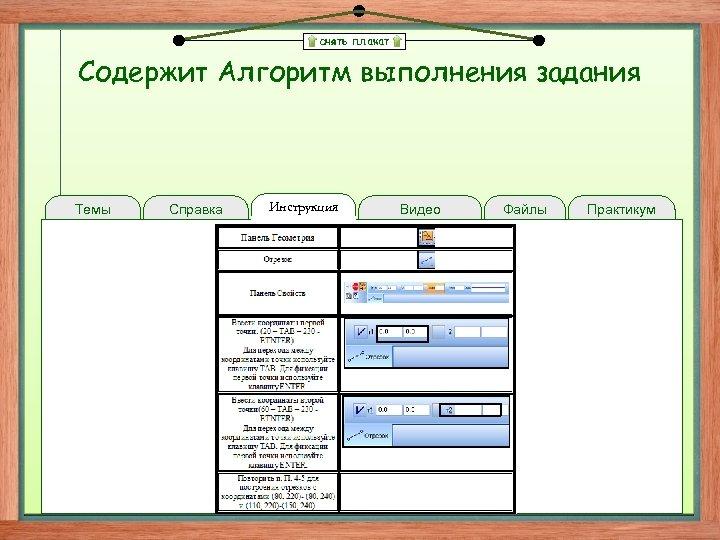 снять плакат Содержит Алгоритм выполнения задания Темы Справка Инструкция Видео Файлы Практикум