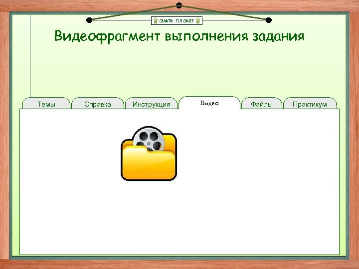 снять плакат Видеофрагмент выполнения задания Темы Справка Инструкция Видео Файлы Практикум