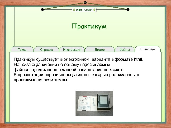 снять плакат Практикум Темы Справка Инструкция Видео Файлы Практикум существует в электронном варианте в