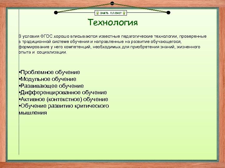 снять плакат Технология В условия ФГОС хорошо вписываются известные педагогические технологии, проверенные в традиционной