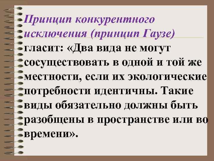 Принцип конкурентного исключения (принцип Гаузе) гласит: «Два вида не могут сосуществовать в одной и