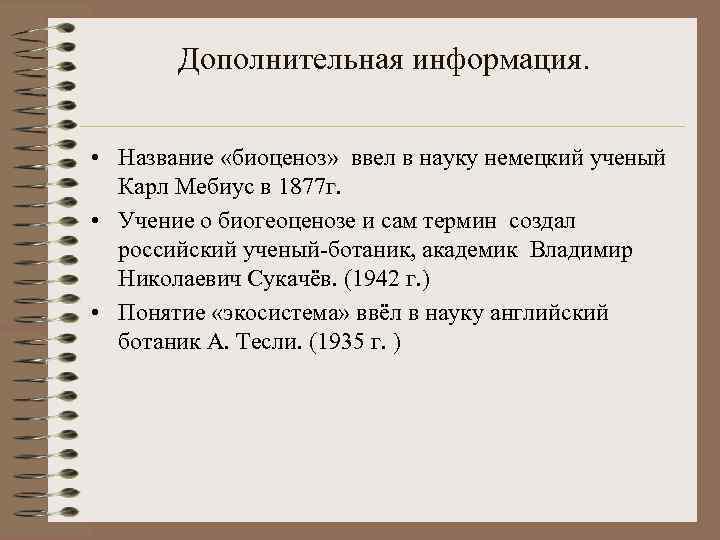 Дополнительная информация. • Название «биоценоз» ввел в науку немецкий ученый Карл Мебиус в 1877