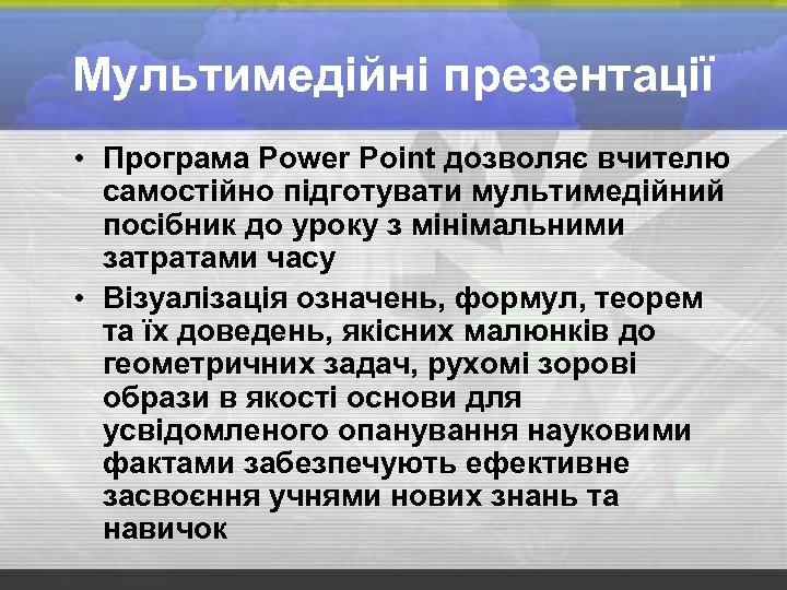 Мультимедійні презентації • Програма Power Point дозволяє вчителю самостійно підготувати мультимедійний посібник до уроку