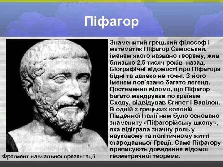 Піфагор Фрагмент навчальної презентації Знаменитий грецький філософ і математик Піфагор Самоський, іменем якого названо