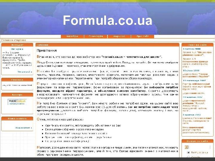 Formula. co. ua