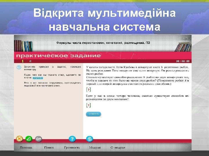 Відкрита мультимедійна навчальна система