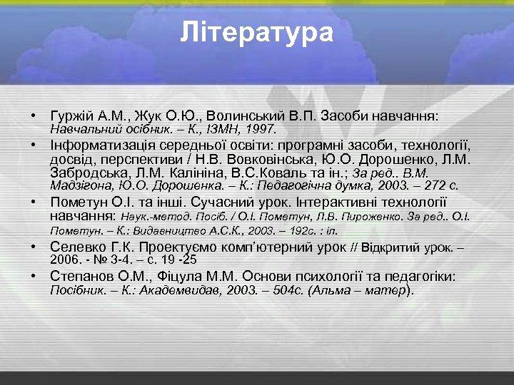 Література • Гуржій А. М. , Жук О. Ю. , Волинський В. П. Засоби
