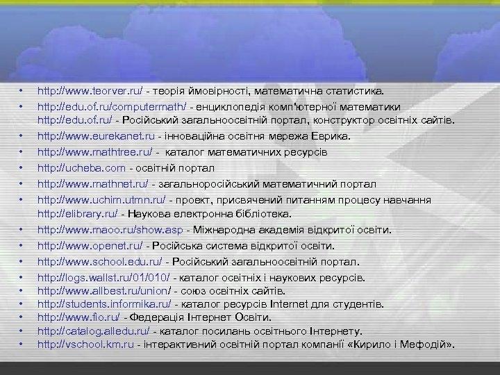 • • • • http: //www. teorver. ru/ - теорія ймовірності, математична статистика.