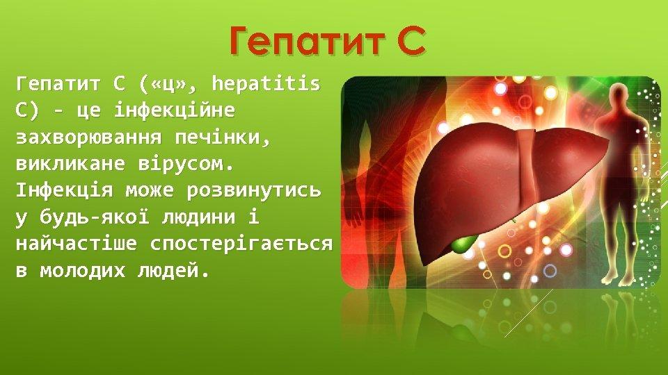Гепатит С Гепатит C ( «ц» , hepatitis C) - це інфекційне захворювання печінки,