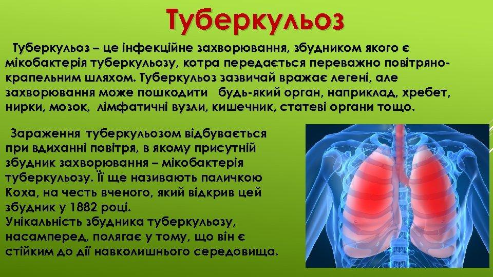 Туберкульоз – це інфекційне захворювання, збудником якого є мікобактерія туберкульозу, котра передається переважно повітрянокрапельним